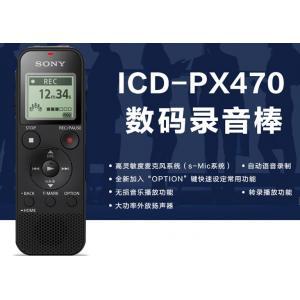 索尼录音笔ICD-PX470