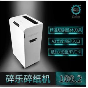 碎乐cerio 100.2碎纸机 可碎成2×9mm粒状 容量...