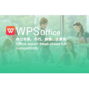 金山 WPS Office 办公软件 WPS Office2...