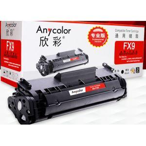 欣彩(Anycolor)AR-FX9(专业版)硒鼓 适用佳能...