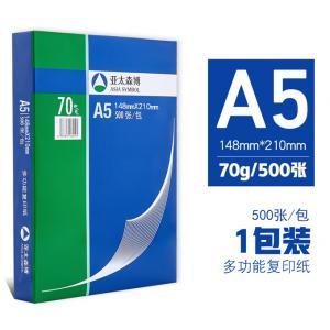 亚太森博深蓝复印纸A5-70g(10包装)