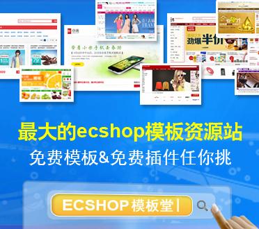 ecshop模板堂论坛 ecshop资源下载第一站